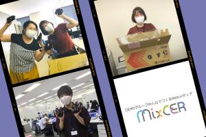 【グループ間交流サイトの活用例!】MixCERを通じたおすそ分け