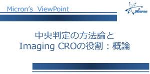 Micron's ViewPoint 第12号発刊のお知らせ(中央判定の方法論とImaging CRO の役割:概論)