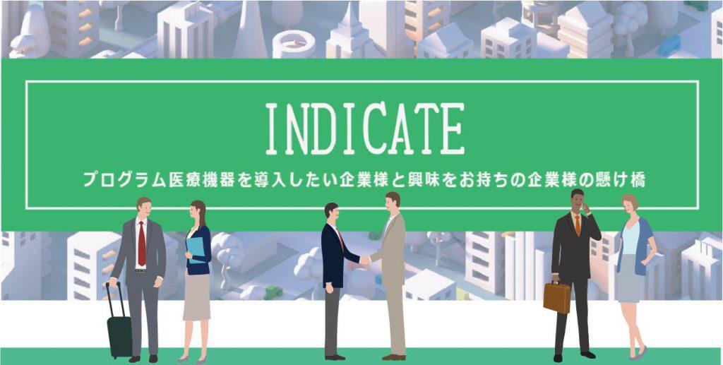 INDICATE-医療機器業界との架け橋支援